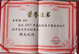 总经理李柯楠荣获2017年度优秀政协委员