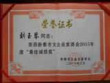 我公司董事长获得新泰女企业家商会最佳诚信奖