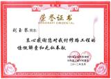 我公司董事长获得刘杜镇上盐村修路工程的荣誉证书